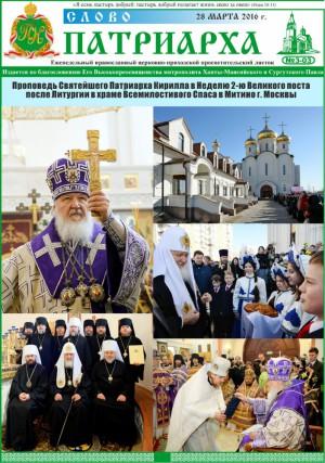 Слово Патриарха 3-03-16