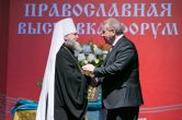 3 ноября. Открытие II Международной православной выставки-форум «От покаяния к воскресению России».