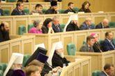 26 января. Участие в работе VI Парламентских встреч в Совете Федерации