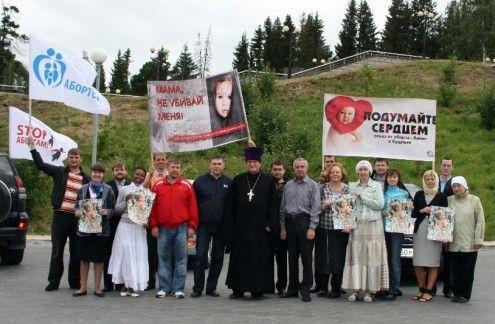 В Ханты-Мансийске прошел автопробег против абортов