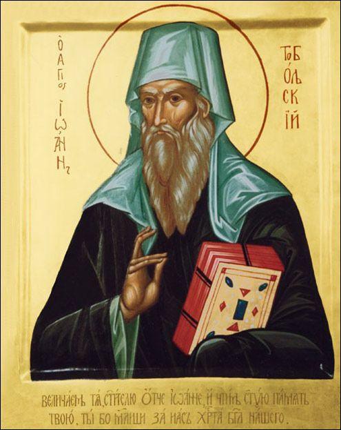 Cвятитель Иоанн Тобольский