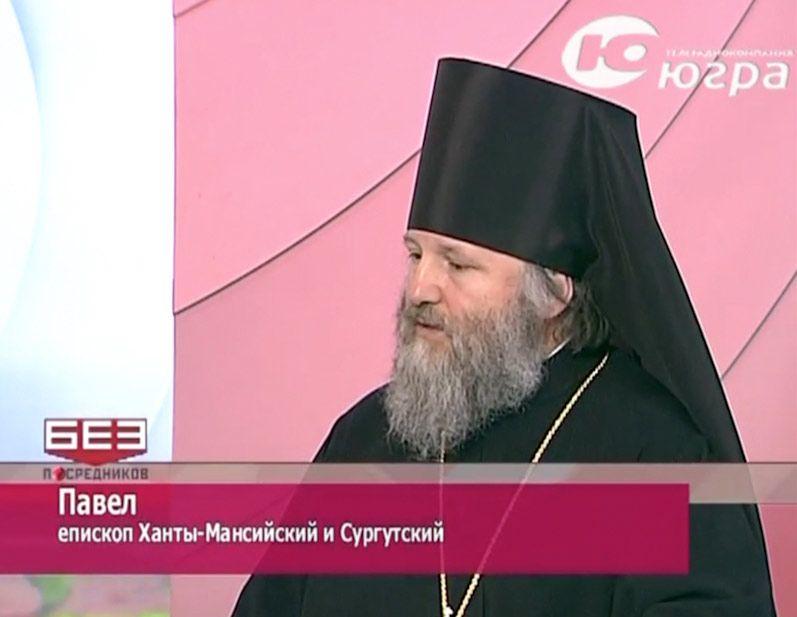 Епископ Ханты-Мансийский и Сургутский Павел принял участие в программе Без посредников