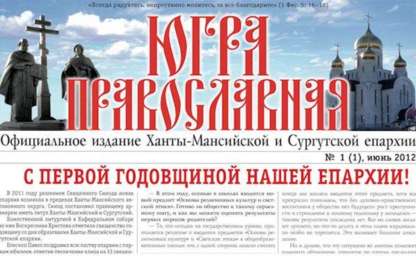 Вышел первый номер общеепархиальной газеты Югра Православная