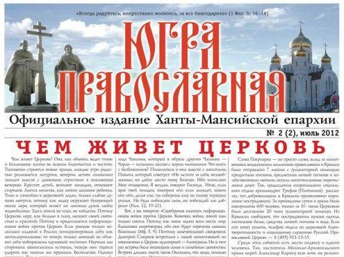2-й выпуск епархиальной газеты Югра Православная