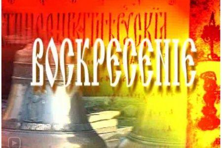 Программа «Воскресение» телеканала «Югра»