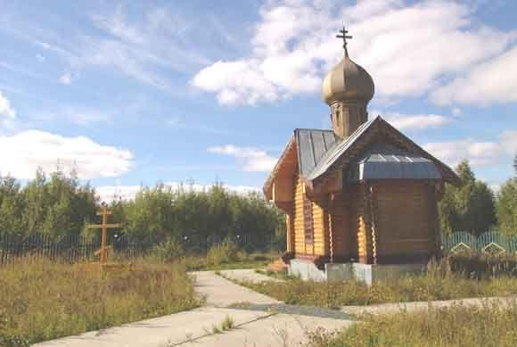 Храм во имя преподобного Сергия Радонежского п. Усть-Юган